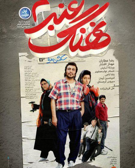 Sperm Whale 2 Roya's Selection Poster Design Mohammad Rouholamin RouholaminStudio