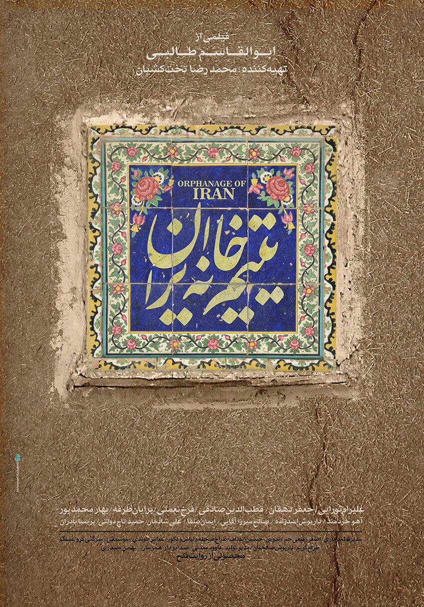 The Orphanage of Iran Poster Design